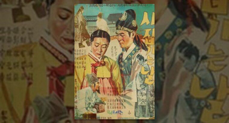 시집가는 날(1956) / The Marriage ceremony Day (Sijibganeun nal)