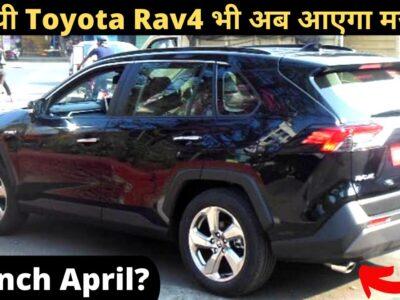 🔥टोयोटा का और एक धमाका🔥   2021 Toyota Rav4 Launch Date Inside Exterior Worth in India