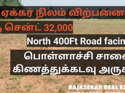 #410 || 1.65Acr lovely highway dealing with land on the market kinathukadavu 10kms..