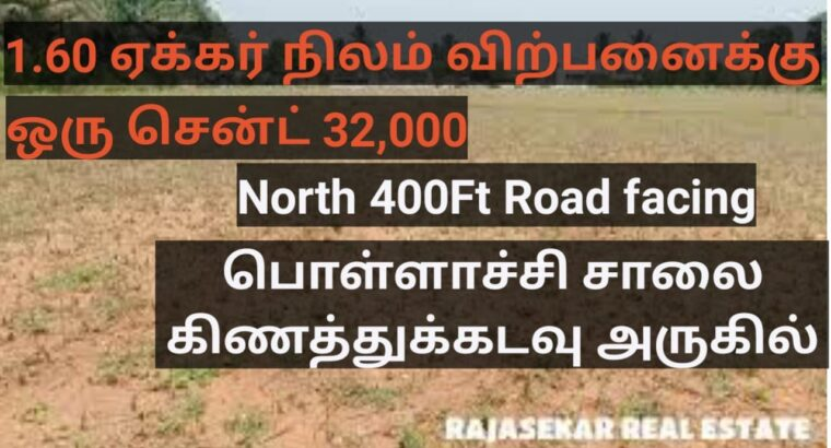 #410    1.65Acr lovely highway dealing with land on the market kinathukadavu 10kms..