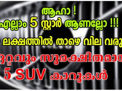 5 most secure Vehicles Underneath 10 Lakhs In India Malayalam | Compact SUVs with 5 Star Score💥 Nexon | XUV300