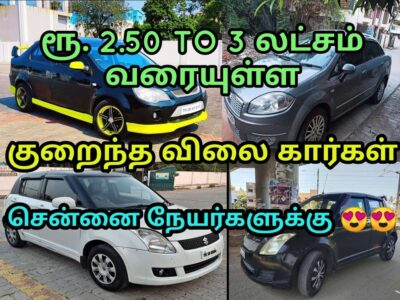 BELOW Three LACKS USED CARS FOR SALE IN CHENNAI APR 21(PART- 1)/ HATCHBACK & SEDAN / LOWEST PRICE CARS