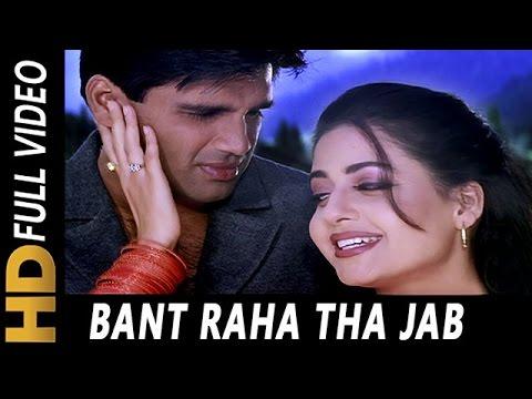 Bant Raha Tha Jab Khuda   Udit Narayan, Alka Yagnik, Shankar Mahadevan  Bade Dilwala 1999 Songs