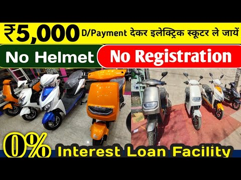 Greatest Electrical scooters in india, Electrical scooter in 2021, Low-cost worth electrical scooter, desi vlogs