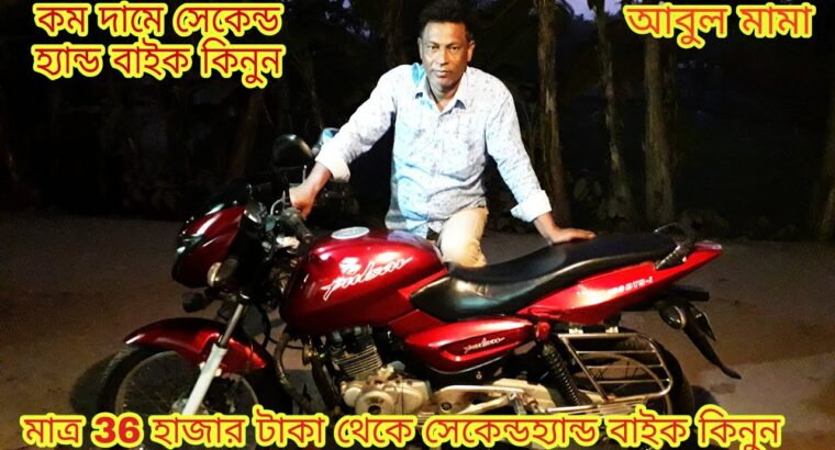 Purchase Second Hand Bikes At Low cost Worth In Bangladesh 2020 🏍 Used Bike Pulsar, Dayang bullet 100cc