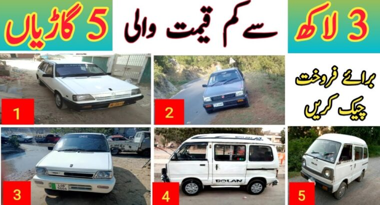 Automobiles for Sale underneath Three Lakhs||Low Finances Used Automobiles for SaleeI Used Automobiles for Sale in Pakistan