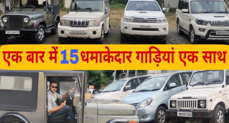 Least expensive Used Vehicles in Dehradun | Used Automobile For Sale in Uttarakhand | Second Hand Vehicles in Dehradun