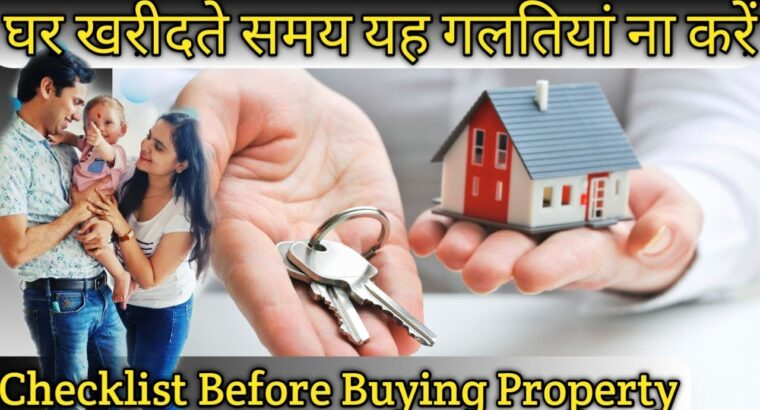 Guidelines Earlier than Shopping for A Property | Paperwork Test Earlier than Shopping for Flat In India