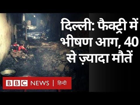 Delhi Anaj Mandi fireplace: Manufacturing facility में लगी आग, 40 से ज़्यादा की मौत (BBC Hindi)