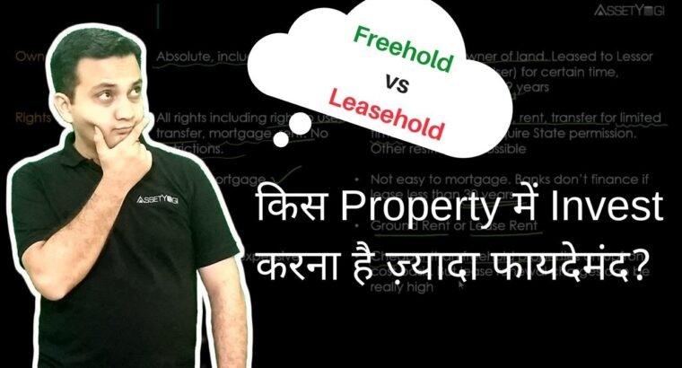 Freehold Property vs Leasehold Property – Defined in Hindi