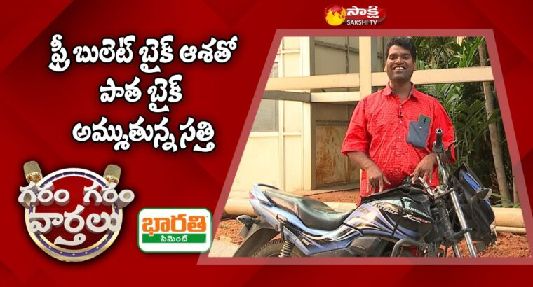 Garam Sathi Promoting Previous Bike For New Bike | Garam Garam Varthalu | Sakshi TV