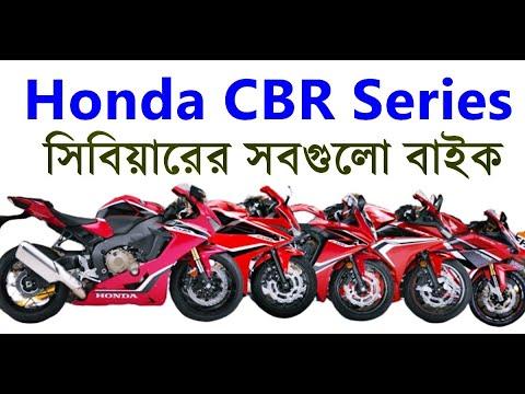 Honda CBR all Bikes – হোন্ডা সিবিয়ারের সবগুলো বাইক – Honda CBR 150r – CBR 125r – CBR1000rr- CBR250rr