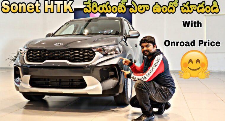 Kia SONET HTK Evaluate in Telugu | Onroad Value || Telugu Automotive Evaluate