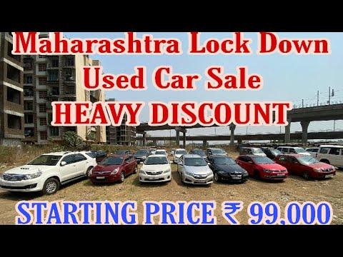 Maharashtra Lock Down Used Automobile Sale Staring Worth ₹ 99,000, Used Vehicles in Navi Mumbai   Fahad Munshi
