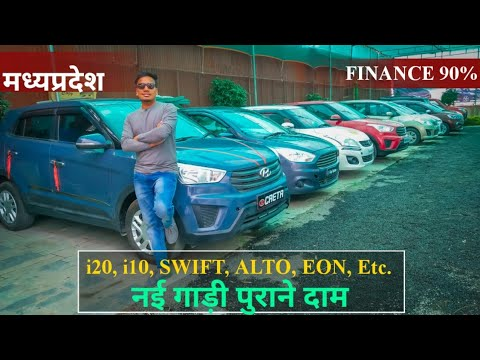 NEW CARS IN SECOND HAND PRICE | USED CARS UJJAIN INDORE | INDIAN CAR BAZAR CARS REVIEW #RAJIVDWIVEDI