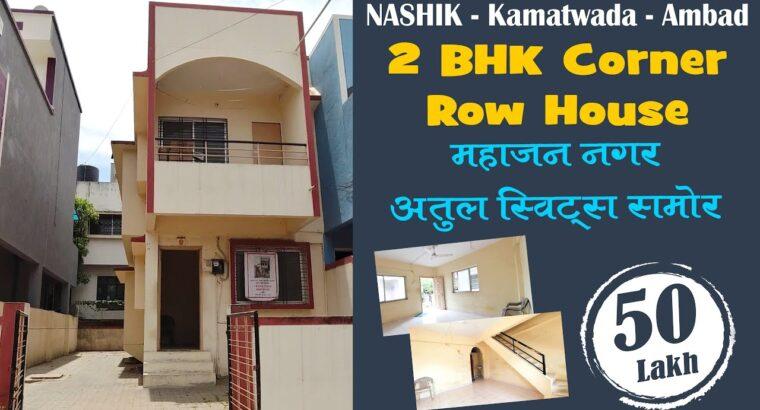 Nashik Kamatwada Ambad 2BHK Nook Row home For Sale | रोहाऊस विकणे आहे Kotkar Brothers 9422272723