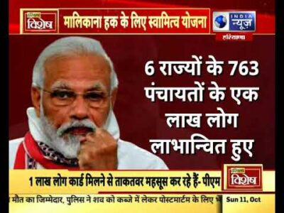PM Modi launches property card scheme to help rural family   India Information Haryana