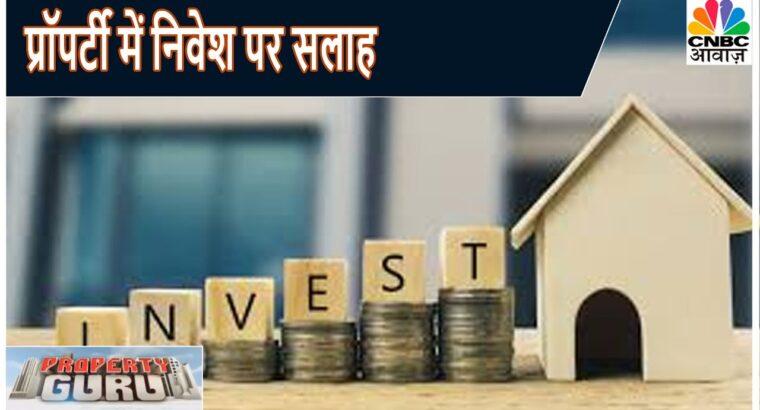 Property बाजार में जानिए कैसा है हाल और कहाँ है निवेश के मौके | Property Guru