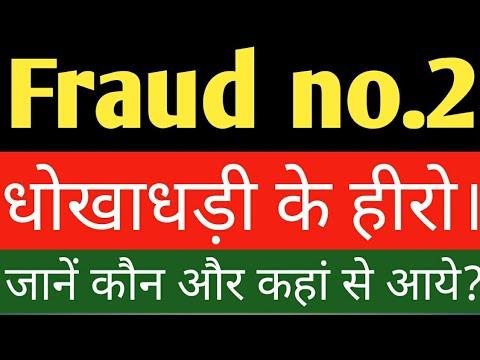 Property Fraud Alert   Property Fraud Instances in India   प्रॉपर्टी की जानकारी   प्रॉपर्टी डीलर   Promote