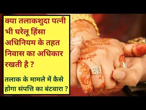 SC Judgement on Husband Kin home | Property after divorce india | Hindu Succession Act |