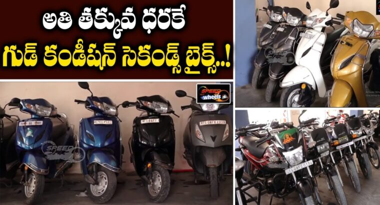 Seconds Bikes At Low Value   Usec Bikes For Sale   Second Hand Bikes in Hyderabad   Velocity Wheels