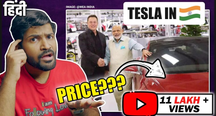 TESLA in India? | TESLA worth in India | Electrical automobiles evaluation by Abhi and Niyu