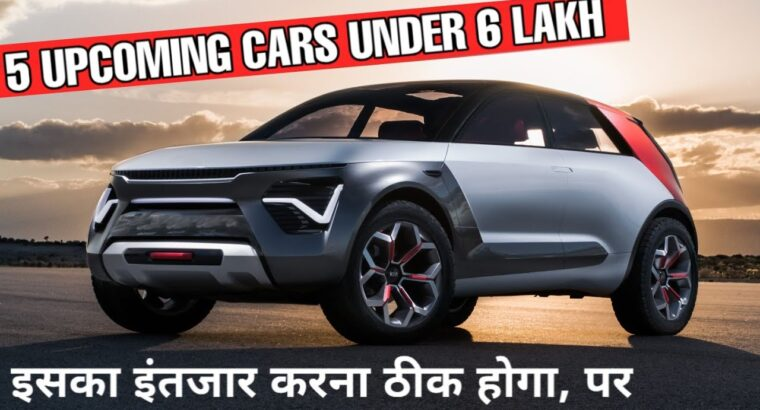 TOP 5 UPCOMING CARS LAHNCH IN INDIA 2020-21 UNDER 6 LAKH RUPEES   UPCOMING CARS   PRICE & FEATURES🔥🔥