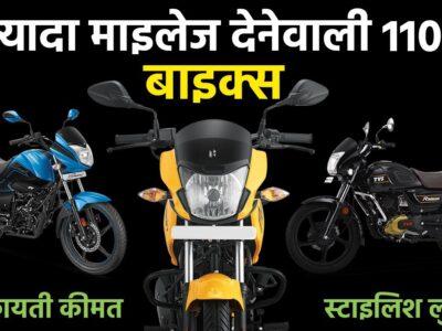 Prime 5 110cc Bikes in India 2021 – Mileage? Worth? Prime 5 Inexpensive 110cc Bikes – Hindi