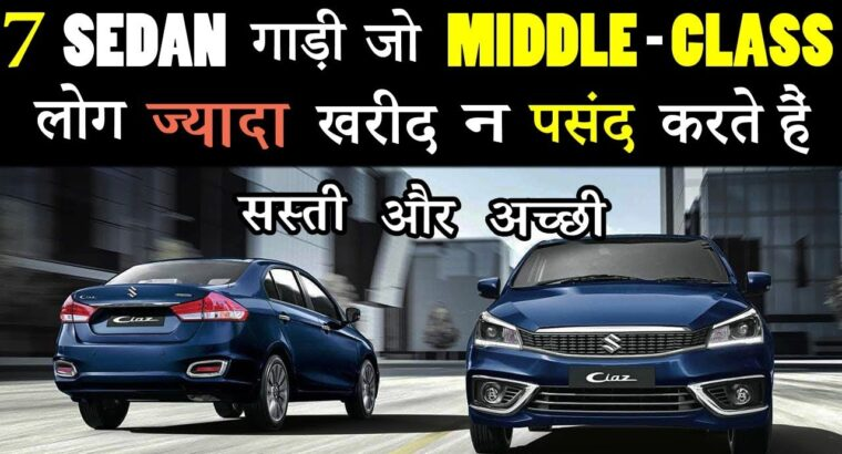High 7 Sedan Vehicles for Center Class in India (Clarify In Hindi)