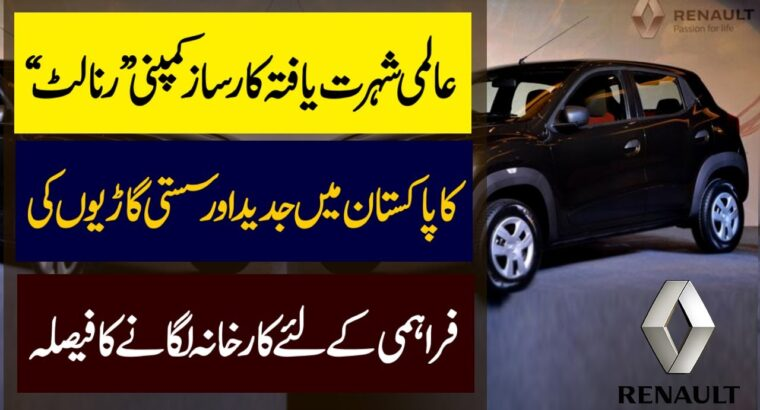 World Well-known French Firm Renault Is Prepared To Produce Newest Expertise Automobiles In Pakistan |
