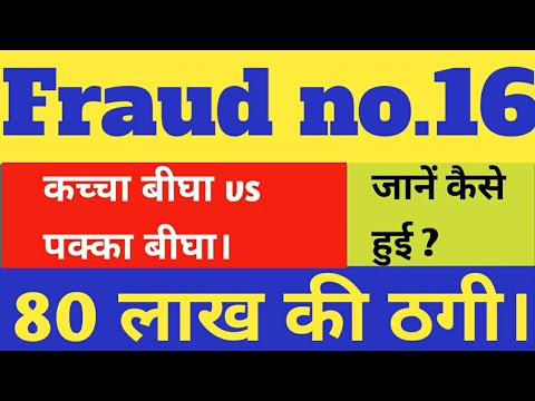 property frauds in india | actual property fraud in india