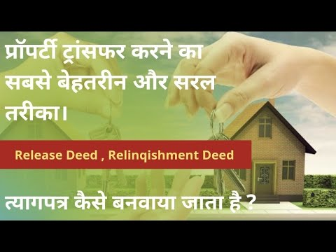 property switch course of in india | Launch Deed | Relinquishment Deed | त्यागपत्र |