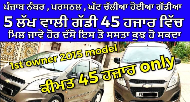 punjab quantity private automotive sale,used vehicles on the market,chepest vehicles,pb13manufacturing