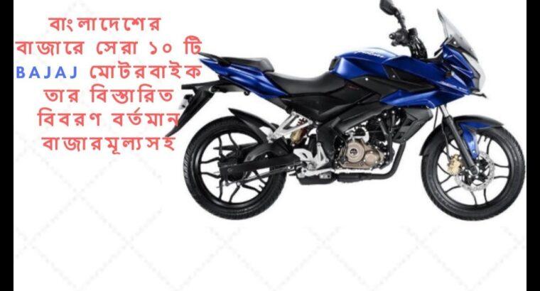 high 10 bajaj bikes in bangladesh 2020   finest bajaj bikes   High Bikes