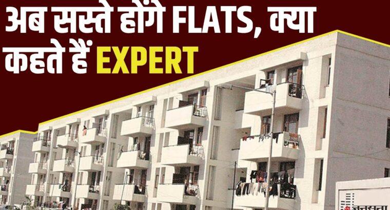 क्या Lockdown के बाद सस्ते होंगे Flats, जानें Actual Property Consultants की राय