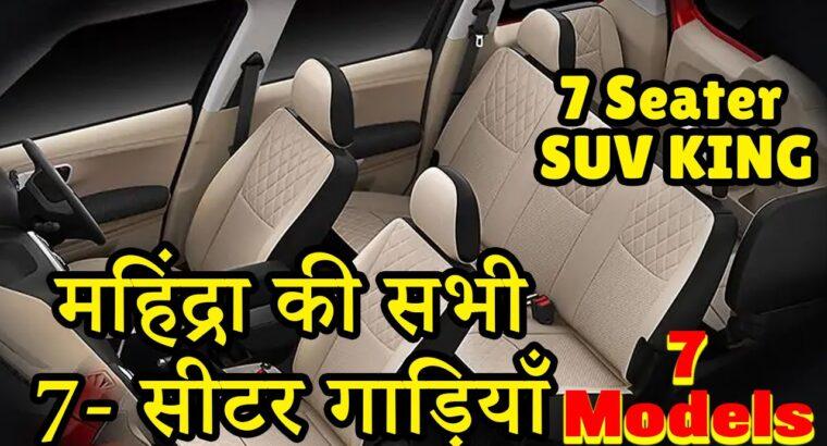 महिंद्रा की भारत में 7-सीटर गाड़ियाँ | 7 Seater Vehicles| Mahindra 7 seater automobiles in India