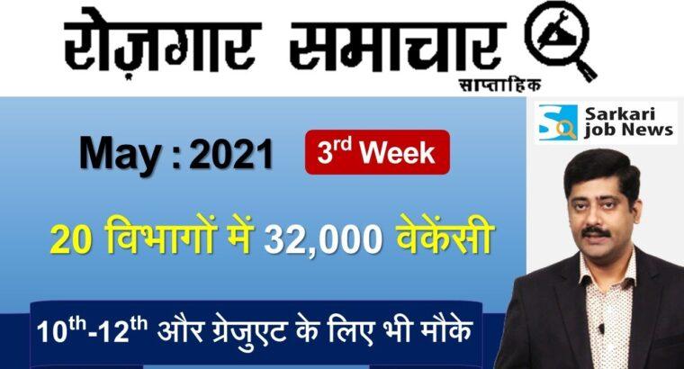 रोजगार समाचार : Could 2021 third Week: Prime 20 Govt Jobs – Employment Information   Sarkari Job Information