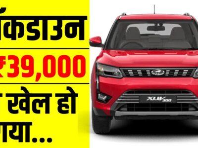 लॉकडाउन में ₹39,000 का खेल हो गया | 2021 Mahindra XUV300 Value Record | XUV300 Petrol & Diesel