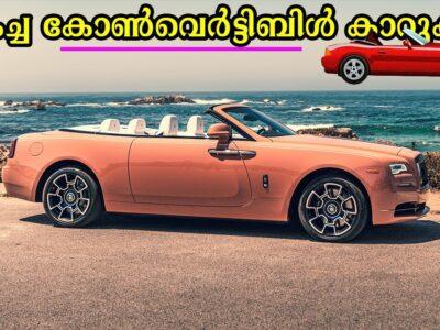 ഇന്ത്യയിൽ ലഭിക്കുന്ന വില കുറഞ്ഞ കൺവെർടേബിള് കാറുകൾ   Convertible Vehicles in India
