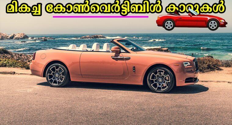 ഇന്ത്യയിൽ ലഭിക്കുന്ന വില കുറഞ്ഞ കൺവെർടേബിള് കാറുകൾ | Convertible Vehicles in India