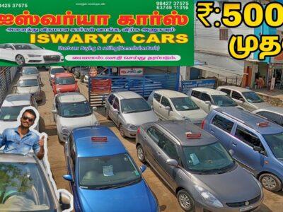 ₹:50,000 முதல் Used Automobiles || Free presents accessible || #Iswarya Automobiles || #usedcars .