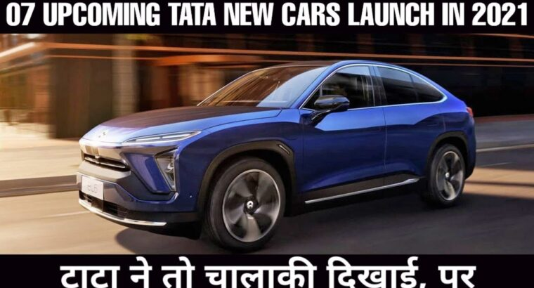 07 UPCOMING TATA SUV CARS LAUNCH IN INDIA 2021 | UPCOMING CARS | PRICE & FEATURES 🔥🔥
