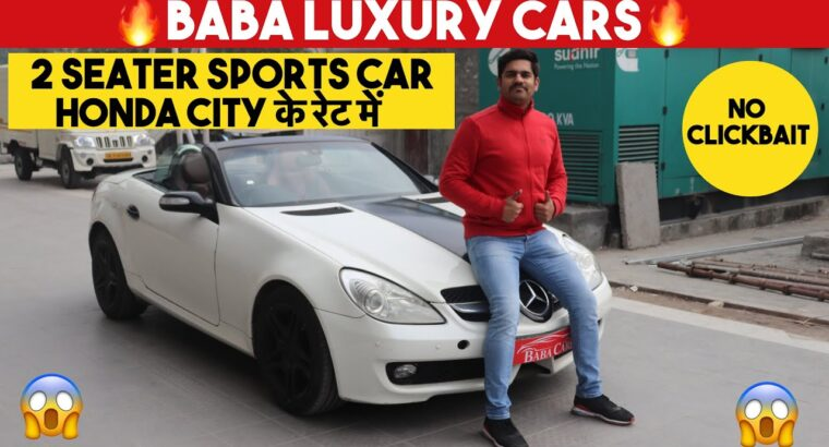 2 SEATER SPORTS CAR AT 14.90 LAKHS (MERCEDES BENZ SLK 350 CONVERTIBLE ROOF ) BABA LUXURY CARS DELHI