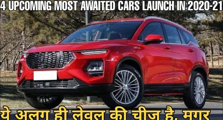 four UPCOMING MOST AWAITED CARS LAUNCH IN INDIA 2020-21 | UPCOMING CARS | PRICE & FEATURES 🔥
