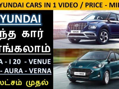 All Hyundai Vehicles in 1 Video – எந்த HYUNDAI கார் வாங்கலாம் – PRICE – MILEAGE – Wheels on assessment