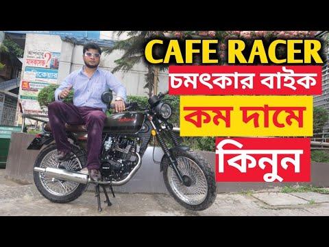 CAFE-Racer  চমৎকার বাইক কম দামে কিনুন    SHOHAN BIKES