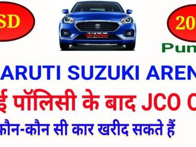 CSD Automotive Value Record 2020 Maruti Suzuki Enviornment after New Automotive Coverage 2020 ॥ कार रेट लिस्ट 2020 अरेना