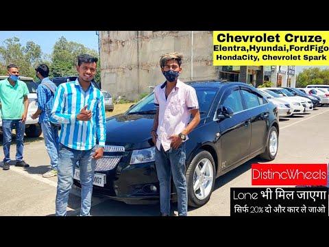 Cruze Modified, Hyundai Elantra, FordFigo, HondaCity, Chevrolet spark l Secondhand automotive in Chandigarh