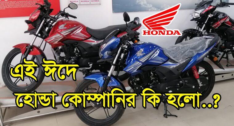 Honda Bike Replace Eid Worth in Bangladesh 2021 || এই ঈদে হোন্ডা বাইকের দাম