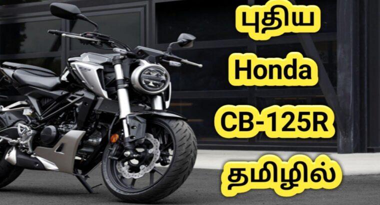 Honda CB-125R Particulars in Tamil | Upcoming Honda Bikes India | CB-125R Evaluate In Tamil || 2019